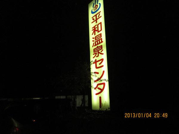 b20130104_5.jpg