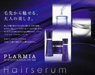 plarmia_serum_1.jpg