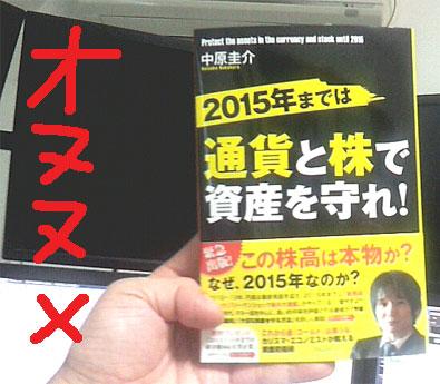 2015年までは通貨と株で資産を守れ!著者:中原圭介