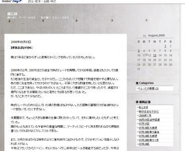 備忘録:封印ははなやかに - livedoor Blog(ブログ)