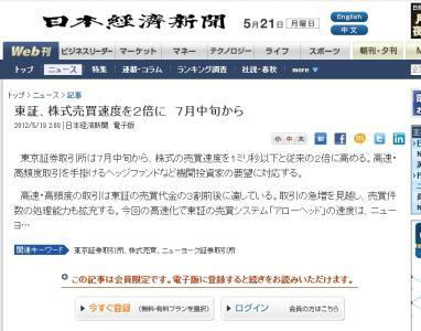 東証、株式売買速度を2倍に 7月中旬から  :日本経済新聞