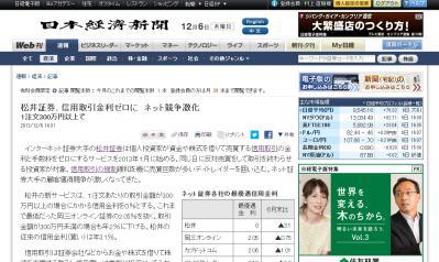 松井証券、信用取引金利ゼロに ネット競争激化