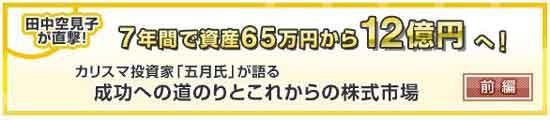 7年間で資産65万円から12億円へ!:五月さん