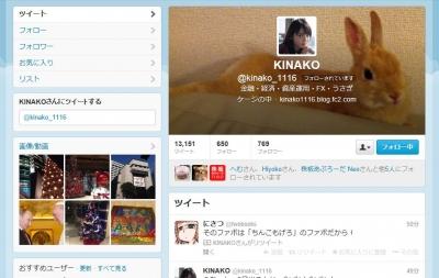KINAKOさんツイッター