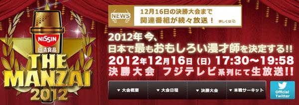 日清食品 THE MANZAI 2012決勝大会