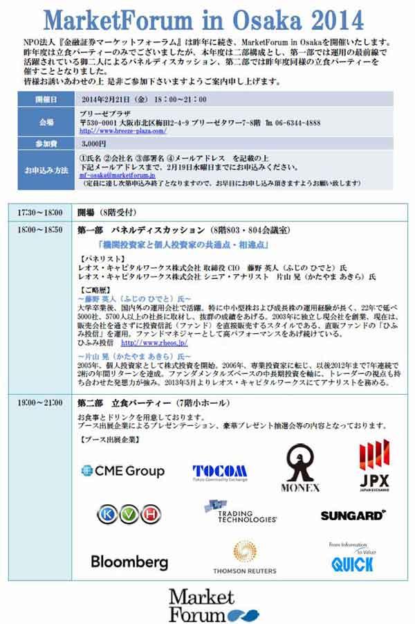 マーケットフォーラム in 大阪 2014 開催のお知らせ