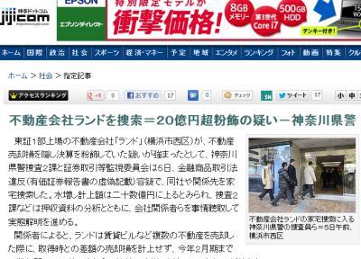 不動産会社ランドを捜索=20億円超粉飾の疑い-神奈川県警