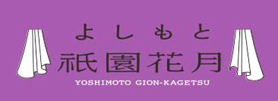 よしもと京都祗園花月ホームページ