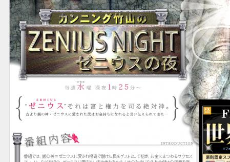 カンニング竹山のゼニウスの夜 | MBS公式