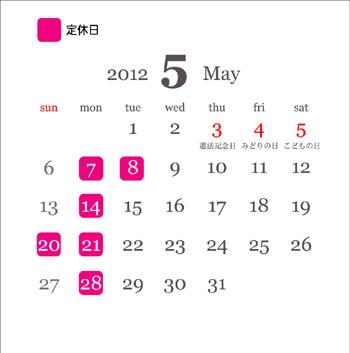 2012.5月カレンダー