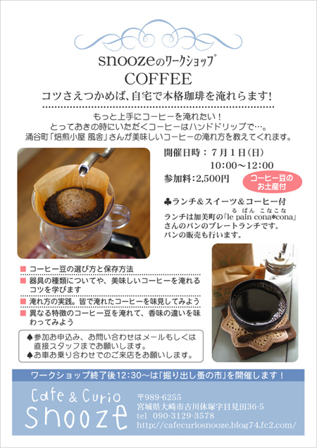 コーヒー教室ブログ用