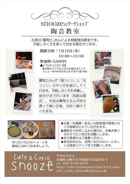 201207陶芸教室