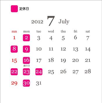 201207カレンダー