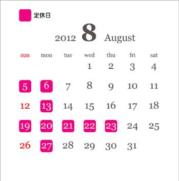 2012.08カレンダー
