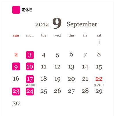 201209カレンダー