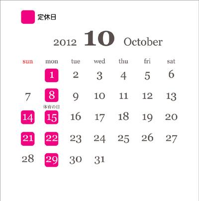 201210カレンダー