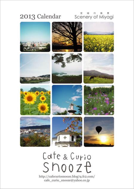 2013宮城の風景カレンダー