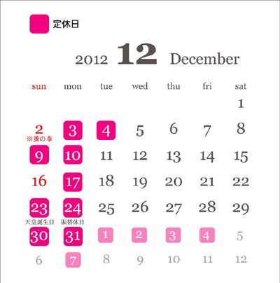 201212カレンダー