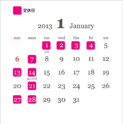 201301カレンダー