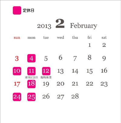 201302カレンダー2
