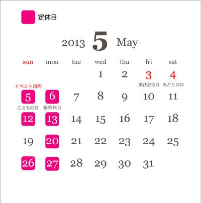 201305カレンダー