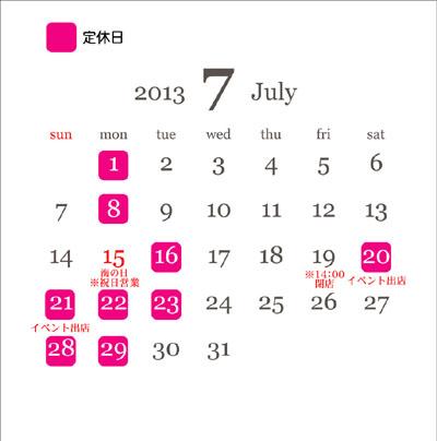 201307カレンダー