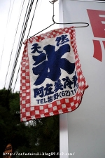 阿左美冷蔵 寶登山道店◇蔵元の旗