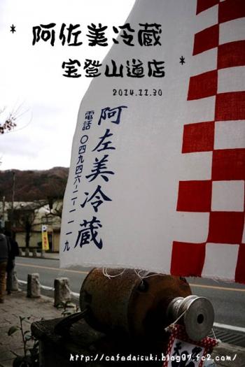 阿左美冷蔵 寶登山道店◇店外