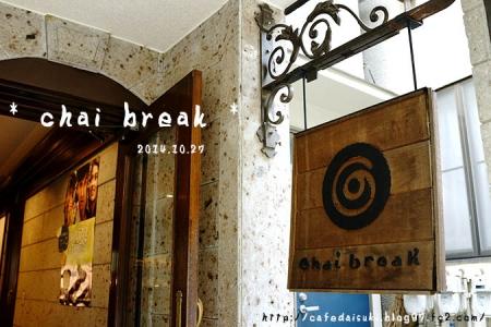 chai break◇エントランス