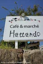 Cafe & marche Hattando◇看板