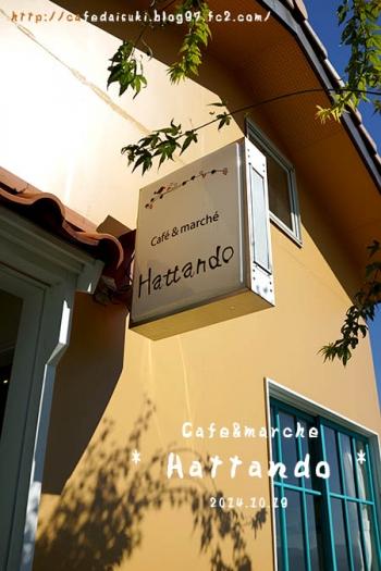Cafe & marche Hattando◇店外