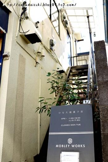 ひなた焼菓子店◇外観