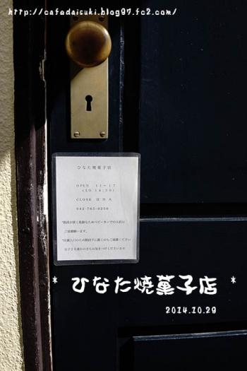 ひなた焼菓子店◇エントランス