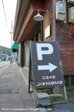 CAFE JI*MAMA◇看板
