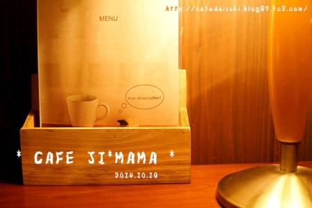 CAFE JI*MAMA◇店内
