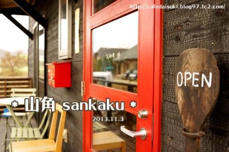 山角◇店外