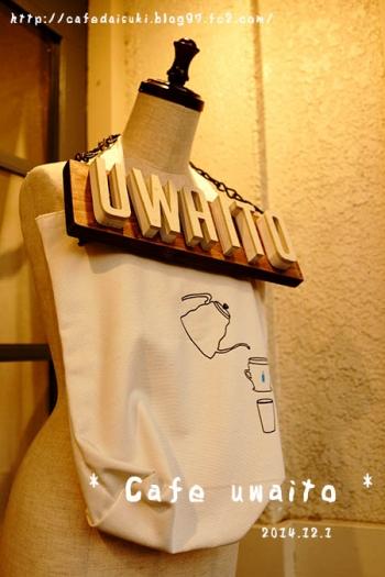 Cafe uwaito◇店外