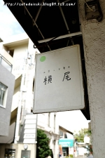 お茶とお菓子 横尾◇看板