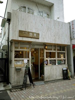 Soba de cafe yuan(愉庵)◇外観
