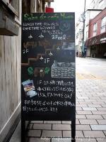 Soba de cafe yuan(愉庵)◇看板