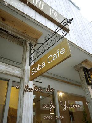 Soba de cafe yuan(愉庵)◇店外