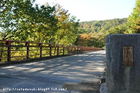 雪割橋◇福島県西郷村