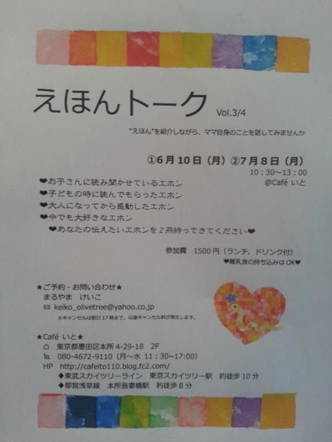 20130417_えほんトークチラシ 6月7月