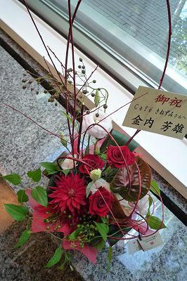 花kaneuchi