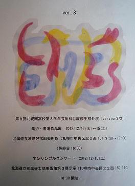 20121213 (5)