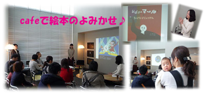 201303チャリティ_読みきかせ