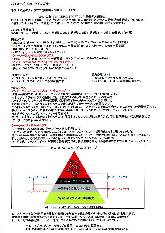 rispo_2013_02.jpg