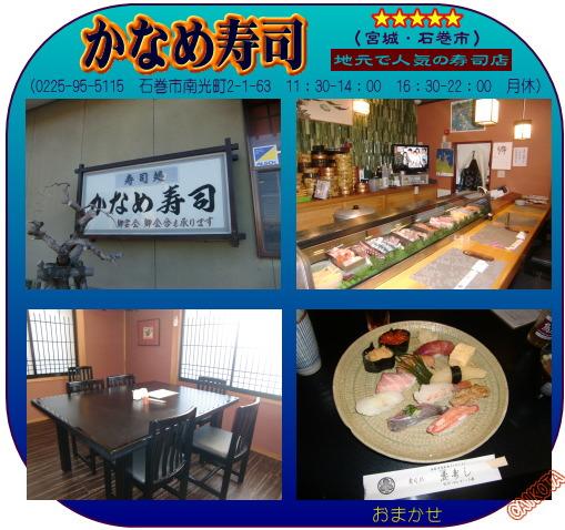寿司 かなめ しばざ記2262 「懐かしい『かなめ寿司』で昼食」