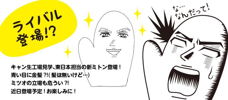 mittonnamae3.jpg
