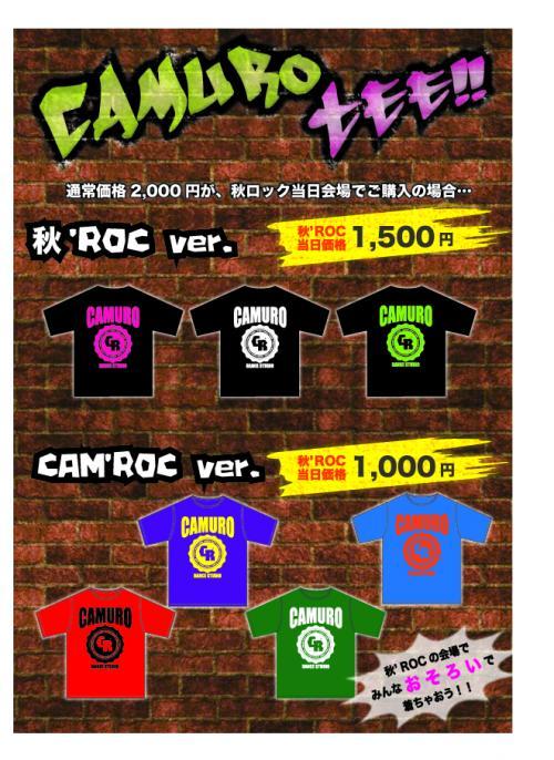 カムT_convert_20120914223313